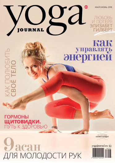 Yoga Journal №93 / 2018