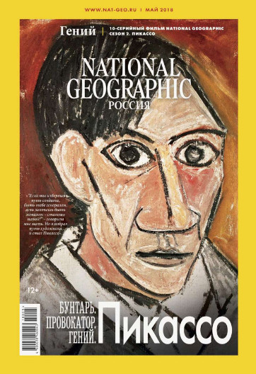 National Geographic №5 / 2018