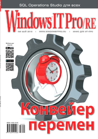Windows IT Pro / RE №5 / 2018