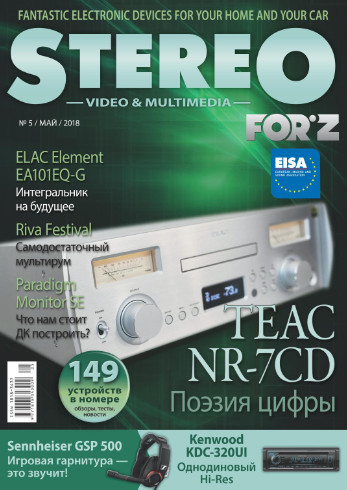 Stereo Video & Multimedia №5 / 2018