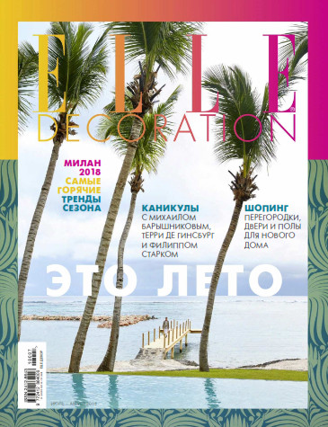 Elle Decoration №7-8 / 2018