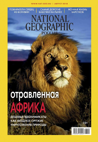 National Geographic №8 / 2018