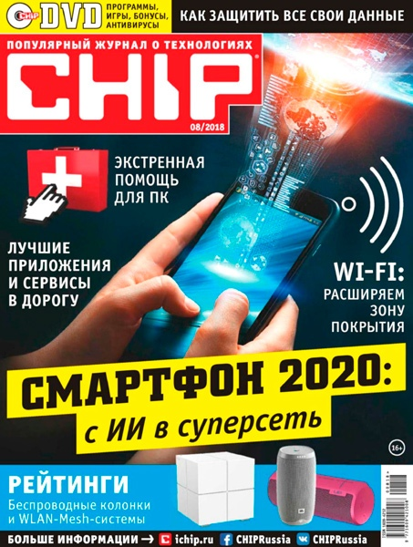 Chip №8 за август, 2018 год