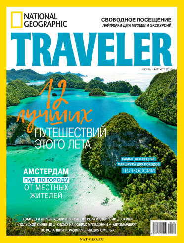 National Geographic Traveler №7-8 / 2018