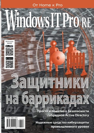 Windows IT Pro/RE №8 / 2018