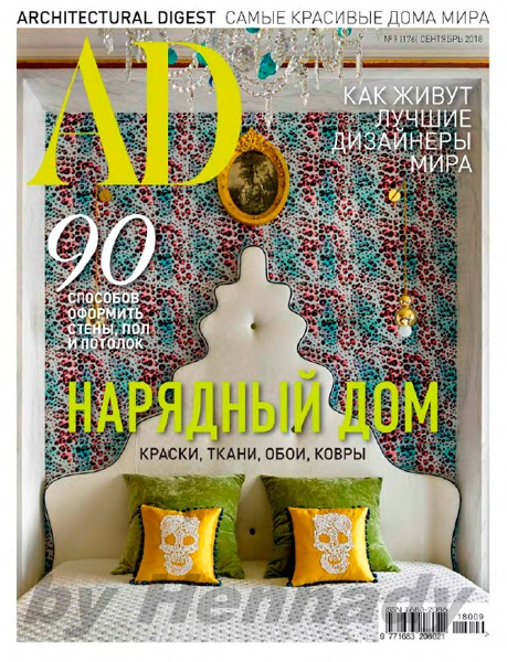 AD Architectural Digest №9 / сентябрь / 2018 год
