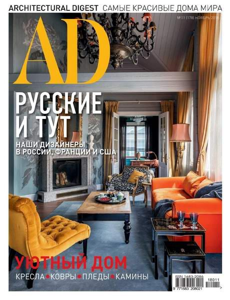 AD Architectural Digest №11 / ноябрь / 2018 год