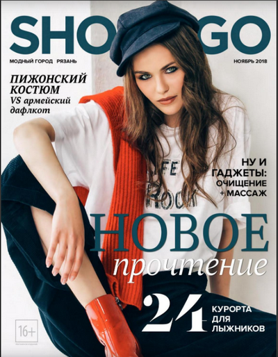 Shop and Go №11 2018