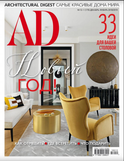 AD/Architectural Digest №12-1 2018-2019