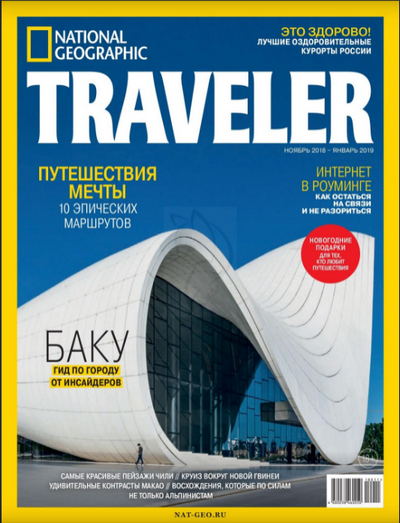 National Geographic Traveler №5 с 21 ноября 2018
