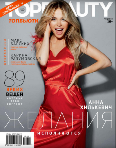 Top Beauty №11 ноябрь 2018